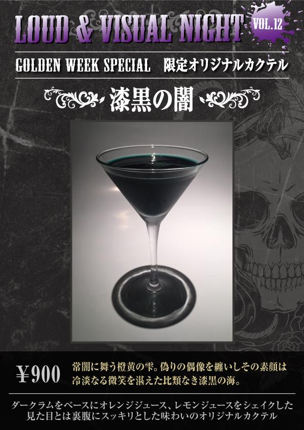 LOUD&VISUAL-NIGHT12_cocktail.jpg