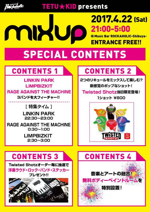 mixup_201704_contents.jpg
