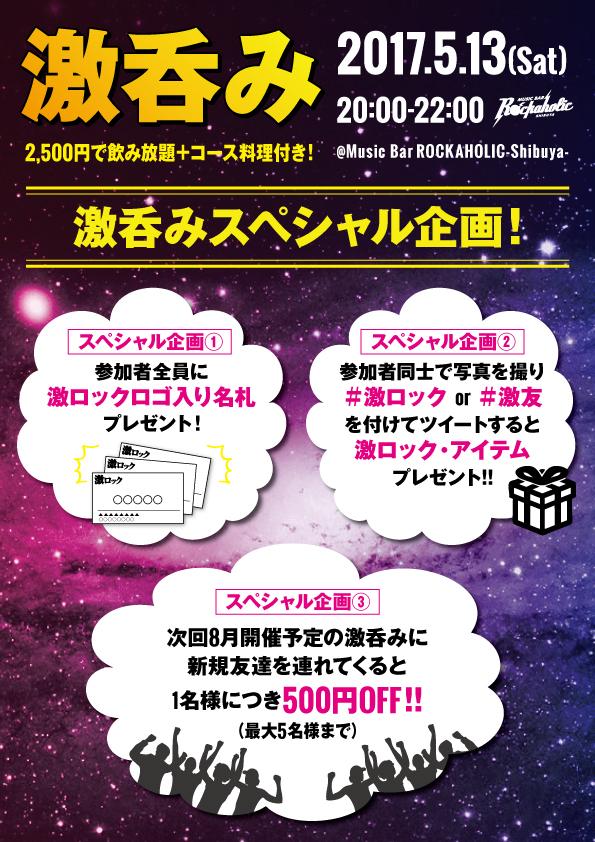 gekinomi_contents.jpg