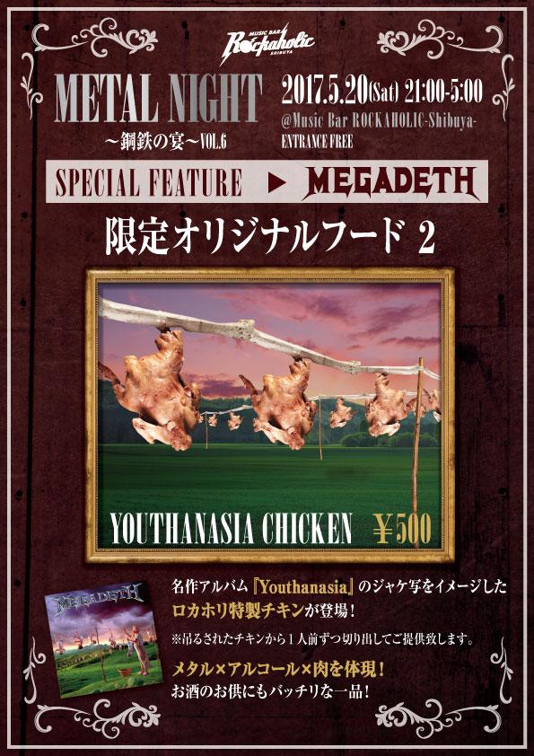 metal_night_6_contents2.jpg