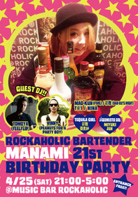 BARTENDER MANAMI 21st BIRTHDAY PARTY