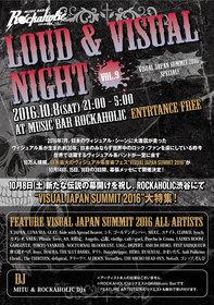 ROCKAHOLIC BARTENDER MITU presents LOUD & VISUAL NIGHT vol.9 VISUAL JAPAN SUMMIT 2016 SPECIAL!