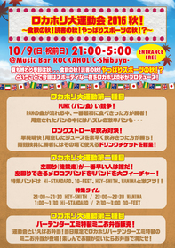 ロカホリ大運動会2016秋!~食欲の秋!読書の秋!やっぱりスポーツの秋!?~