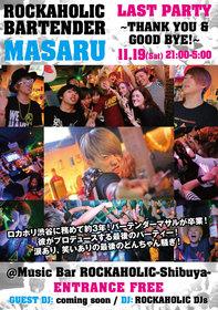 ROCKAHOLIC BARTENDER MASARU LAST PARTY~THANK YOU & GOOD BYE!~