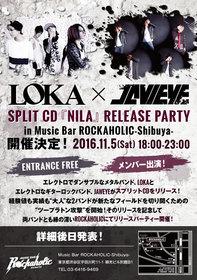 LOKA x JAWEYE SPLIT CD『NILA』 RELEASE PARTY in Music Bar ROCKAHOLIC-Shibuya-
