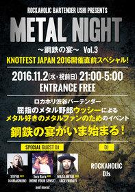 METAL NIGHTROCKAHOLIC BARTENDER Ushi presents METAL NIGHT~鋼鉄の宴~VOL.3 KNOTFEST JAPAN 2016開催直前スペシャル!