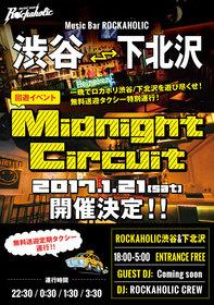 """渋谷&下北沢2店舗回遊イベント""""Midnight Circuit 2017"""""""