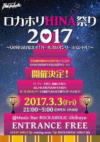 ロカホリHINA祭り2017~女の本気見せます!ガールズDJオンリースペシャル!~
