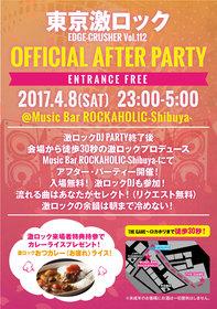 激ロックオフィシャルアフターパーティー