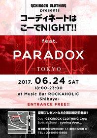 """GEKIROCK CLOTHING presents """"コーディネートはこーでNIGHT!!""""~feat. PARADOX~"""