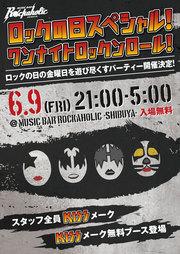 ロックの日スペシャル!ワンナイトロックンロール!