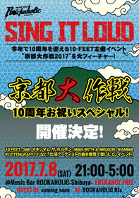 SING IT LOUD!~京都大作戦10周年お祝いスペシャル!~