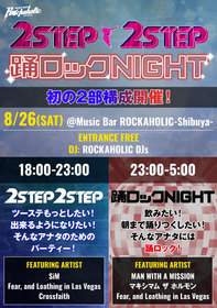 2step2step & 踊ロックNIGHT 初の2部構成開催!