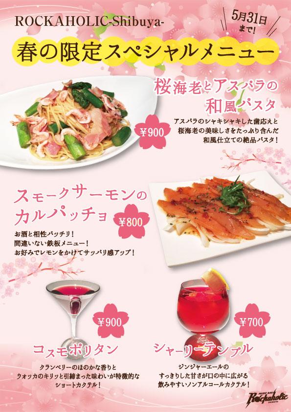 spring_menu_new.jpg