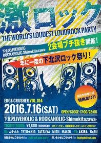 東京激ロックDJパーティーEDGE-CRUSHER Vol.104