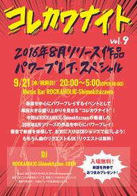"""コレカワナイトVOL.9 """"2016年8月リリース作品パワープレイ・スペシャル"""""""