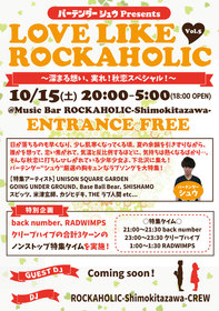 LOVE LIKE ROCKAHOLIC vol.5 〜深まる想い、実れ!秋恋スペシャル!〜