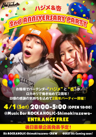 """バーテンダー""""ハジメ""""、""""杏"""" 2nd ANNIVERSARY PARTY"""