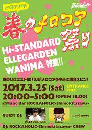 2017年春のメロコア祭り  ~Hi-STANDARD、ELLEGARDEN、WANIMA特集~