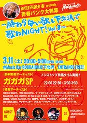 BARTENDER 杏 企画 青春パンク大特集~終わらない歌を下北沢で歌わNIGHT! Vol.8~