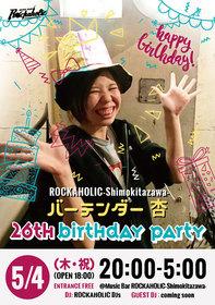 バーテンダー杏 26th BIRTHDAY PARTY