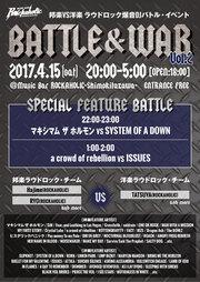 """邦楽VS洋楽 ラウドロック爆音DJバトル・イベント """"BATTLE&WAR Vol.2"""""""