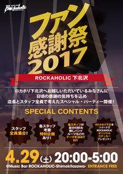 ROCKAHOLIC下北沢ファン感謝祭2017