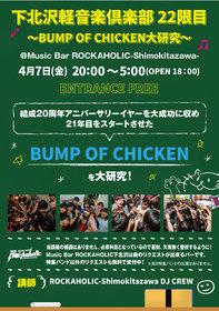 下北沢軽音楽倶楽部22限目 BUMP OF CHICKEN大研究