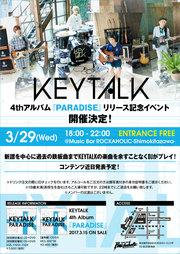 KEYTLAK 4thアルバム『PARADISE』リリース記念イベント