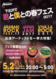 下北沢で君と僕との春フェス2017