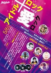 """アイドル×ロック """"愛ロックVol.1"""""""