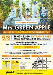 ROCKAHOLIC Presents Mrs. GREEN APPLE 4th シングル『どこかで日は昇る』リリース記念DJパーティー