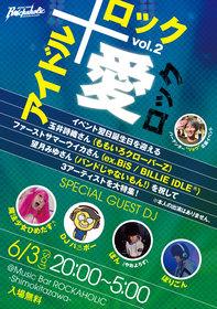 """アイドル×ロック """"愛ロックVol.2"""""""