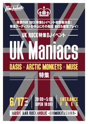 "UK ROCK特集DJイベント""UK Maniacs"" OASIS、ARCTIC MONKEYS、MUSE特集"