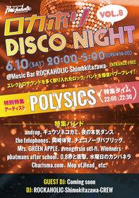ロカホリDISCO NIGHT VOL.8