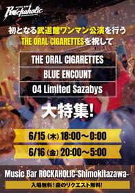 THE ORAL CIGARETTES、BLUE ENCOUNT、04 Limited Sazabys特集DJイベント