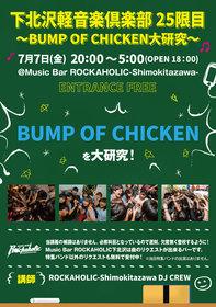 下北沢軽音楽倶楽部25限目 BUMP OF CHICKEN大研究