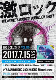 東京激ロックDJパーティーEDGE-CRUSHER Vol.115
