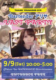 """バーテンダー""""アリサ""""LAST PARTY"""