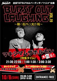 """店長TATSUYA&バーテンダー""""ハジメ""""企画 Burst Out Laughnig Vol.19~秋の腹ペコ大作戦~"""