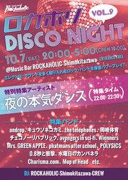 ロカホリDISCO NIGHT VOL.9