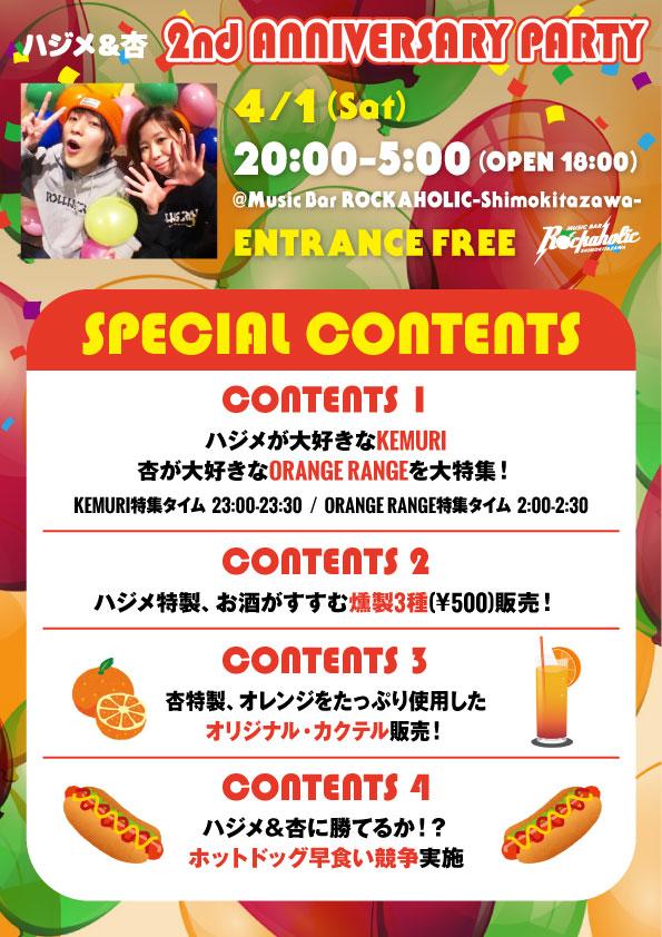 an_hajime_2nd_annniversary_contents.jpg