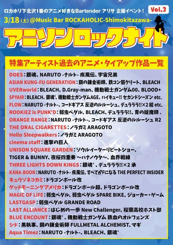 anison_vol3_anime_list.jpg