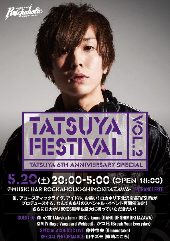 tatsuya_fes_vol2_guest2.jpg