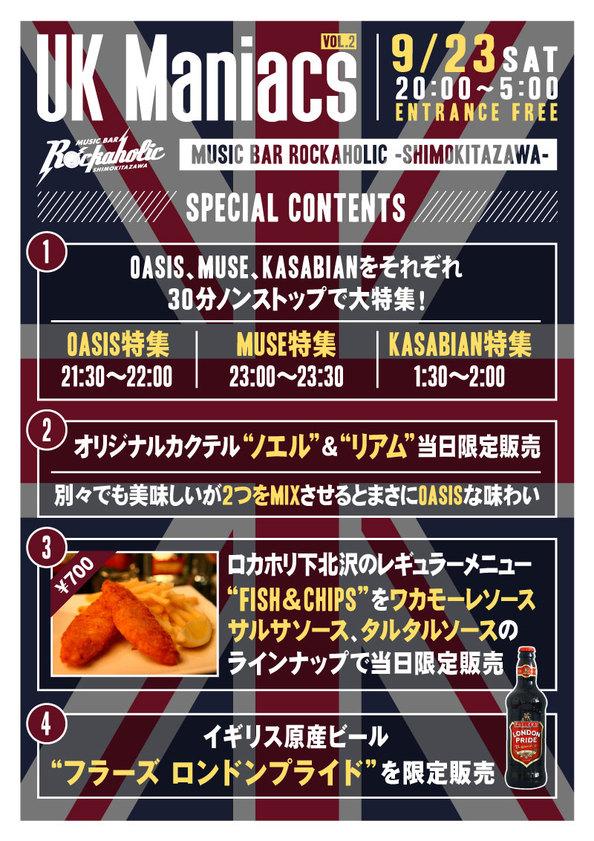 UK_rock_tokushuu2_contents.jpg
