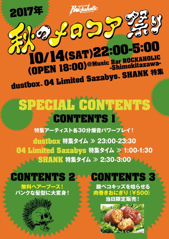 merokoa_aki17_con.jpg