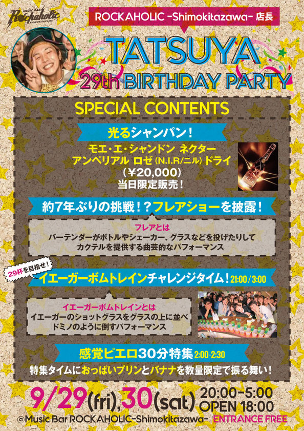 tatsuya_bd_2017_contents.jpg