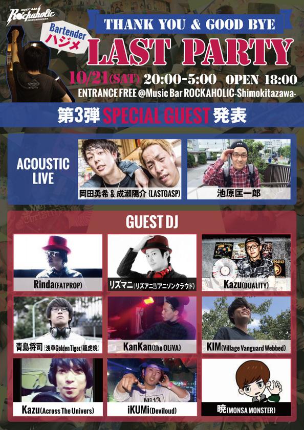 hajime_guest3.jpg