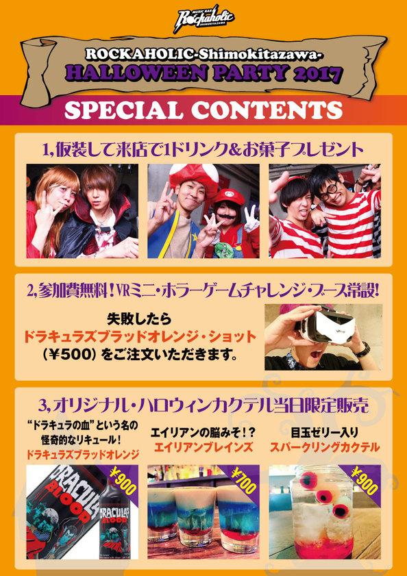 shimokita_halloween2017_contents.jpg