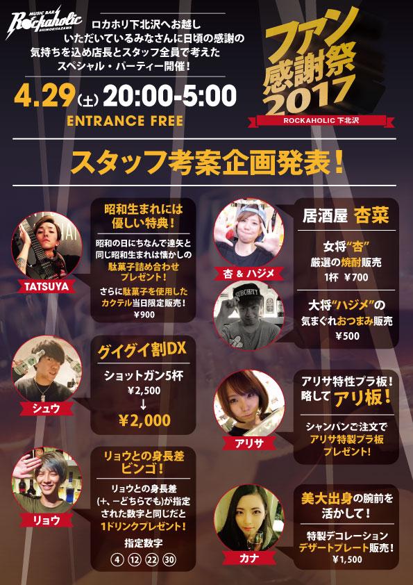 fan_kanshasai_staffcontents.jpg
